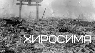 Страшные кадры в память о Хиросиме