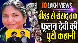 फूलन देवी का पूरा सच, उन्हें दुनिया के सामने लाने वाले पत्रकार की जुबानी | Dalit Dastak