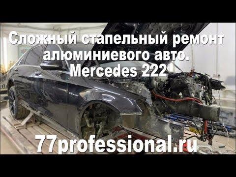 Сложный стапельный ремонт алюминиевого авто Мерседеса 222