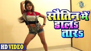 Khesari Lal के गाने पर Kanchan Singh का धमाल Live डांस|Sautin Mein Dala Tara|Superhit Holi Song 2018