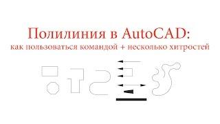 Урок AutoCAD. Полилиния: как пользоваться командой + хитрости