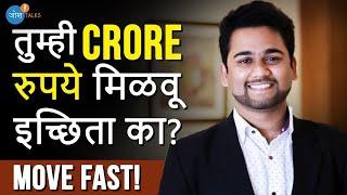 तुमच्या idea प्रत्यक्षात कशा साकार कराल I Kunal Sarpal I Marathi Motivational Speech I मराठी भाषण