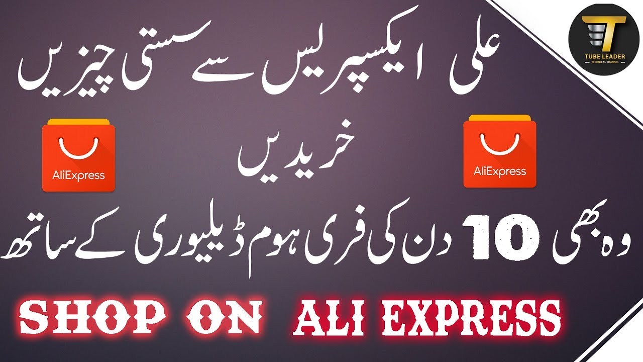How To Buy Products From Aliexpress In Pakistan - Tube -6213