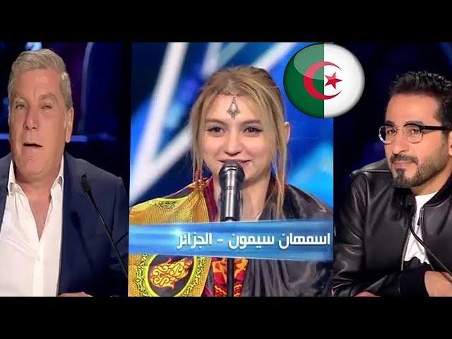 الجزائرية اسمهان سيمون التي أبهرت لجنة التحكيم في Arabs Got Talent 2019