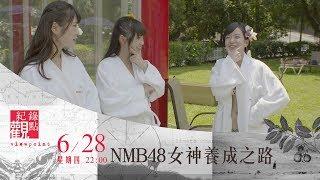 6/28 (四)│晚間十點│90mins│舩橋淳│2016 2010年,NMB48正式成立,其時團員平均年齡14.7歲,由「AKB48之父」製作人秋元康一手打造,延續AKB48「未完成...