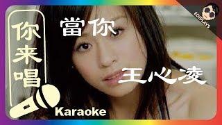 (你来唱) 當你 王心凌 伴奏/伴唱 Karaoke 4K video