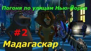 Мадагаскар - #2 Погоня по улицам Нью-Йорка. Игровое видео для детей как мультик.(Марти и друзья сбежали из зоопарка и теперь за ними гонится вся полиция Нью-Йорка! Все серии прохождения..., 2017-01-11T12:10:51.000Z)