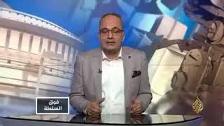 تعرف تقول قيق  على قناة الجزيرة برنامج فوق السلطة