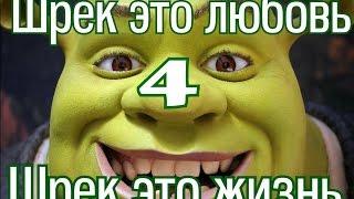 Скачать Шрек это любовь Шрек это жизнь 4 навсегда Shrek Is Love Shrek Is Life 4 RUS DUB