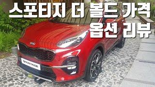 스포티지 더 볼드 가격 옵션 차량 견적 리뷰 Kia 2019 Sportage(face lifted) Review