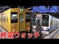 終電ウォッチ☆JR福山駅 山陽新幹線・山陽本線・福塩線の最終電車! のぞみ名古屋行き…