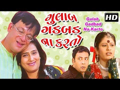 Gulab Gadbad Na Karto HD  Rajiv Mehta  Superhit Gujarati Comedy Natak Full 2017  Umesh Shukla