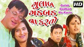 Gulab  Gadbad Na Karto HD | Rajiv Mehta | Superhit Gujarati Comedy Natak Full 2017 | Dimple Shah