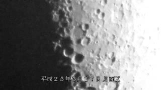 月面X Lunar X (ルナ・エックス) 5月17日
