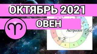 ♈️ ОВЕН - ОКТЯБРЬ 2021 ✅ ВЗАИМООТНОШЕНИЯ на ПЕРВОМ ПЛАНЕ. ГОРОСКОП. Астролог Olga