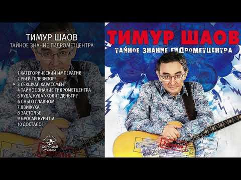 Тимур Шаов –