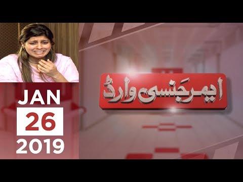 Masoom Per Zulm   Emergency Ward   SAMAA TV   January 26, 2019