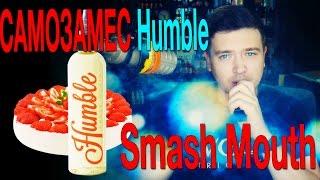 Пиратский самозамес #77 / Humble Smash Mouth / Розыгрыш железа от GOSMOKE.RU