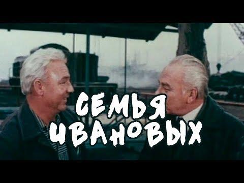 Семья Ивановых (1975)