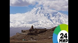 Армения-2018: традиции и современность - МИР 24