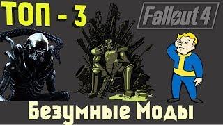 Fallout 4 ТОП-3 Безумные Моды  Новые Монстры