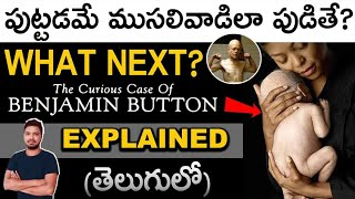 The Curious Case of Benjamin Button Explained in Telugu   BTR creations