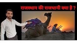 राजस्थान की राजधानी क्या है ? What is the capital of Rajasthan