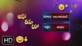 Jayam - Ranu Raanu Parody Song - Aaha Eehe Ooho - 9th September 2016 - ETV Plus