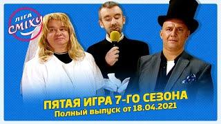 Лига Смеха 2021 Пятая игра 7 го сезона БИТВА ТИТАНОВ Полный выпуск 18 04 2021