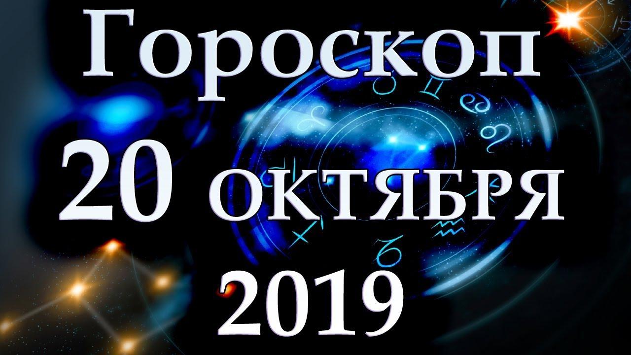 ГОРОСКОП НА 20 ОКТЯБРЯ 2019 ГОДА ДЛЯ ВСЕХ ЗНАКОВ ЗОДИАКА