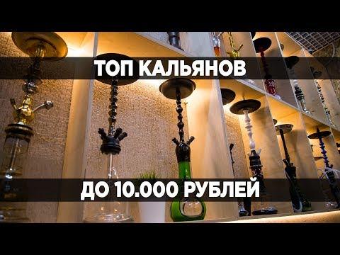 ТОП 10 кальянов до 10000 рублей - как выбрать кальян?
