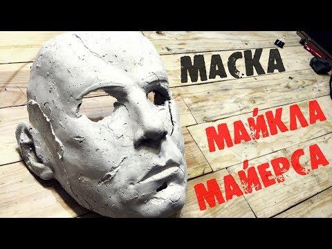 Как сделать маску Майкла Майерса из игры Dead by Daylight и фильма Хеллоуин