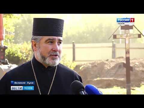 В Великих Луках на старинном Коломенском кладбище восстанавливают храм Успения Пресвятой Богородицы