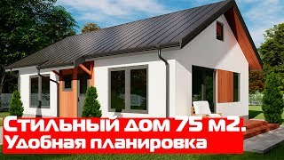 Проект дома//Удобная планировка 75 м2//Одноэтажный дом из газобетона 8х12