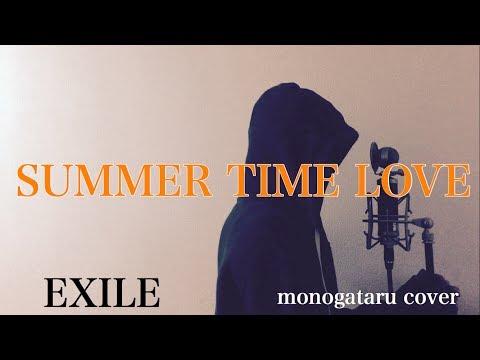 【フル歌詞付き】 SUMMER TIME LOVE - EXILE (monogataru Cover)