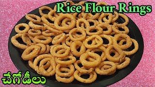 మైదా,డాల్డా లేకుండానే బియ్యపుపిండితో ఇంత రుచిగా కరకరలాడే చేగోడీలను చేసుకోవచ్చు.|| Rice flour Rings||