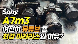 여전히 A7m3 가 유튜브 최강 미러리스인 이유 7가지…