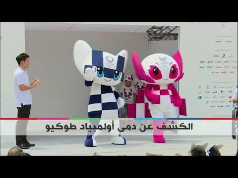 بي_بي_سي_ترندينغ: تعرف على شكل دمية أولمبياد طوكيو 2020  - نشر قبل 58 دقيقة