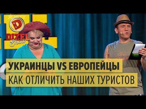 Украинцы VS европейцы: