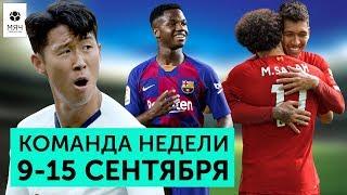 "Новая звезда ""Барселоны"", рекорды Роналду, защитники ""МанСити"" | Команда недели #29"