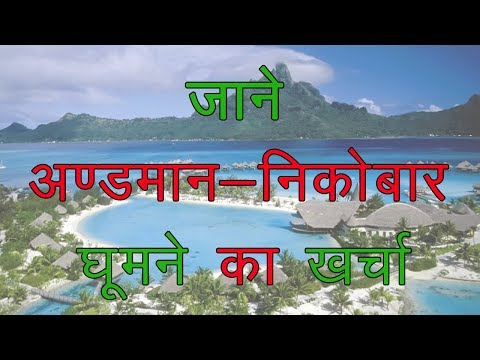 places to visit in Andaman Nicobar Islands | Adaman nicobar travel budget | andaman tour guide