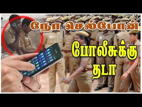 நோ செல்போன் போலீசுக்கு தடா | TN Police Don't Use Mobile Phone Duty Time