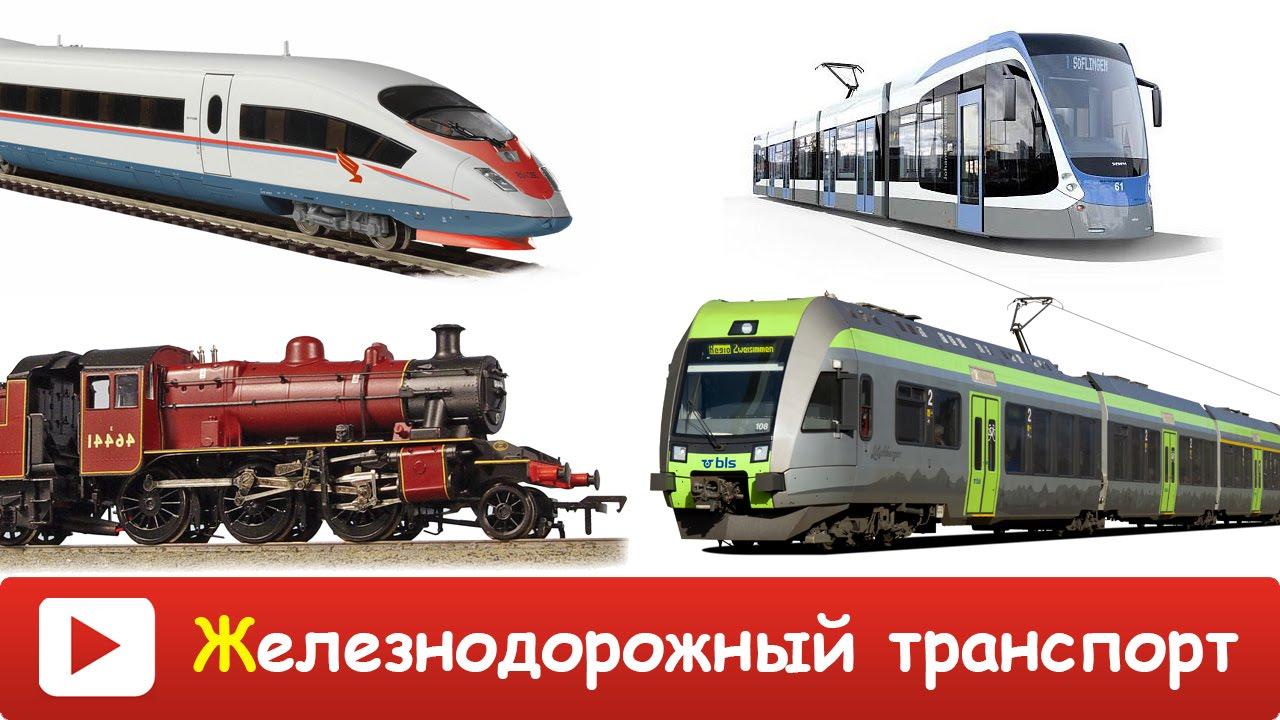 презентация по географии железнодорожный транспорт