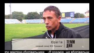 Юрій Гій та Михайло Папієв про підготовку до матчу проти Десни