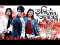 Bangla New Natok | Tumi Kon Kanoner Phool | Tawsif | Samia Othoi | Sarika Sabah | Visual Playground