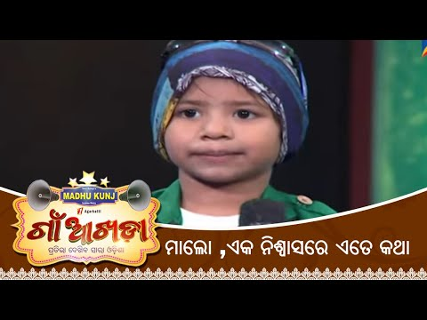 ମାଲୋ, ଗୋଟେ ନିଶ୍ୱାସରେ ଏତେ କଥା | Gaon Akhada | Best Child Act | Papu Pom Pom | Tarang TV