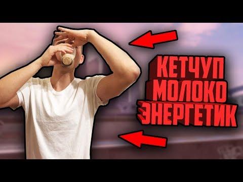 КЕТЧУП + МОЛОКО + ЭНЕРГЕТИК! ГОНКА НА ЖЕЛАНИЕ! - SAMP thumbnail