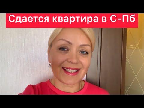 СДАЁТСЯ КВАРТИРА В САНКТ-ПЕТЕРБУРГЕ!