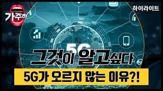[가.주.하] 5G, 왜 오르지 못하니? #5G #이노와이어리스 #서진시스템 #스페이스X #일론머스크 #케이엠더블유 #우주투자 시대