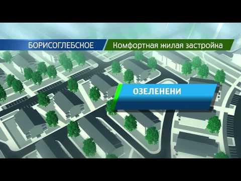 Эко-район Борисоглебское-2 (Сиреневый квартал